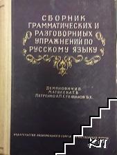 Сборник грамматических и разговорниых упражнений по русскому языку
