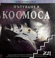 Пътуване в космоса