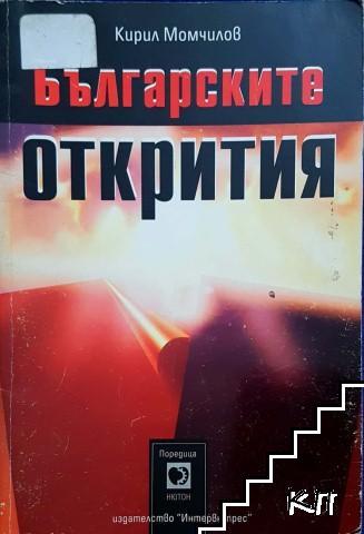 Българските открития
