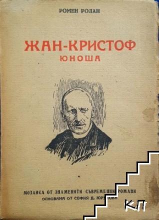 Жан Кристоф. Юноша