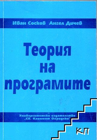 Теория на програмите