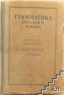 Грамматика русского языка. Часть 1: Фонетика и морфология