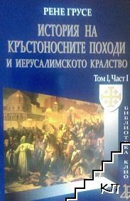 История на кръстоносните походи и Йерусалимското кралство. Том 1. Част 1