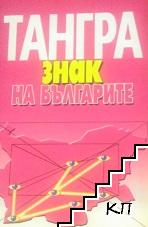 Тангра: Знак на българите