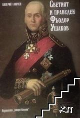 Светият и праведен Фьодор Ушаков