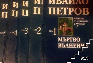 Избрани съчинения в седем тома. Том 1-5