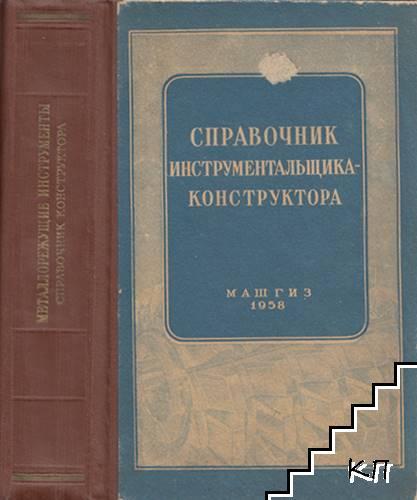 Справочник инструментальщика-конструктора