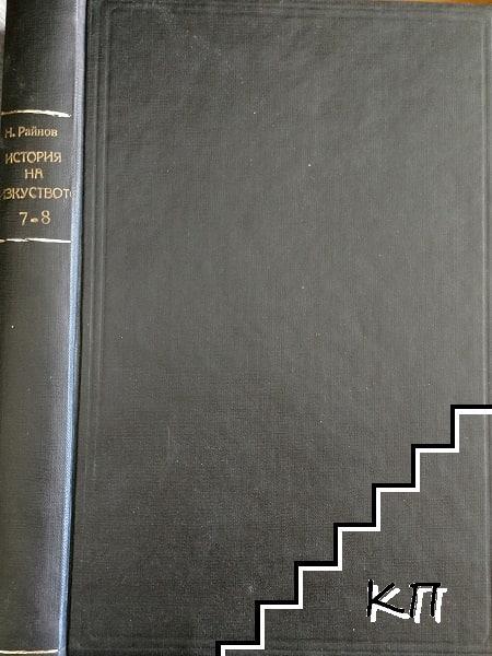 История на пластичните изкуства въ дванадесетъ тома. Томъ 7-8: Модерно изкуство