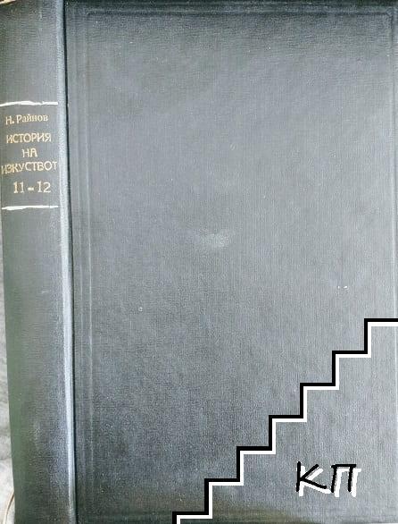 История на пластичните изкуства въ дванадесетъ тома. Томъ 11-12: Модерно изкуство