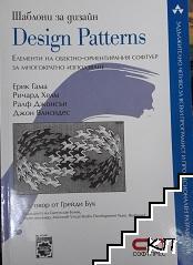 Шаблони за дизайн / Design Patterns