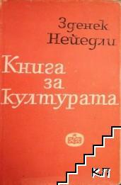 Книга за културата