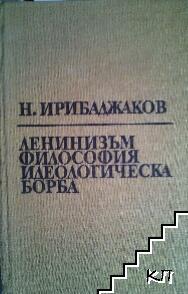 Лененизъм, философия, идеологическа борба