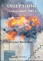 Операция 11 септември 2001 г. Истината