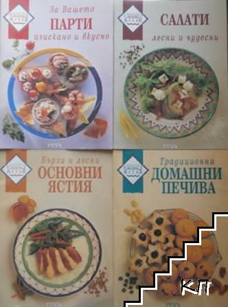 Салати - лесни и чудесни / За вашето парти - изискано и вкусно / Бързи и лесни основни ястия / Традиционни домашни печива