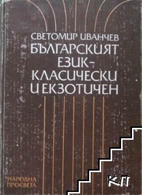 Българският език - класически и екзотичен