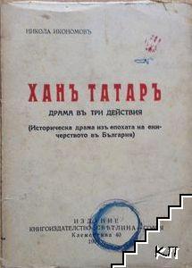 Ханъ Татаръ
