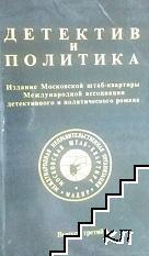 Детектив и политика. Вып. 3