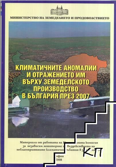 Климатичните аномалии и отражението им върху земеделското производство в България през 2007