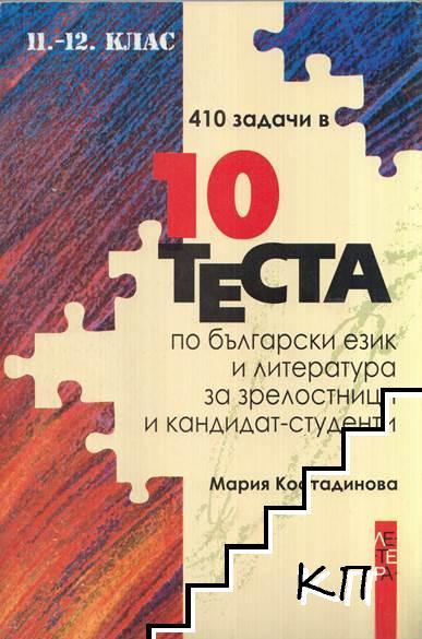 410 задачи в 10 теста по български език и литература за зрелостници и кандидат-студенти