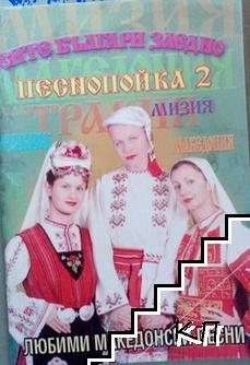 Сите българи заедно. Песнопойка. Част 2