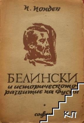 Б. Г. Белински и историческото развитие на Русия