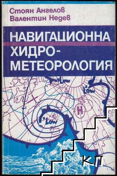 Навигационна хидрометеорология