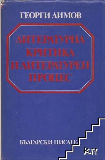 Литературна критика и литературен процес