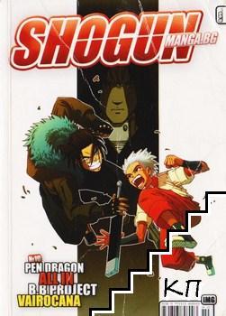 Shogun. Бр. 10 / 2010