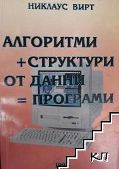Алгоритми + структури от данни = програми