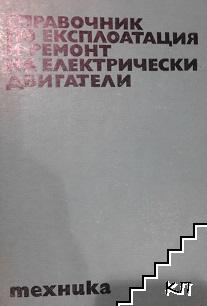 Справочник по експлоатация и ремонт на електрически двигатели