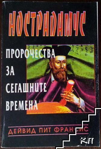 Нострадамус. Пророчества за сегашните времена