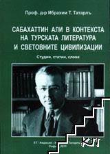 Сабахаттин Али в контекста на турската литература и световните цивилизации