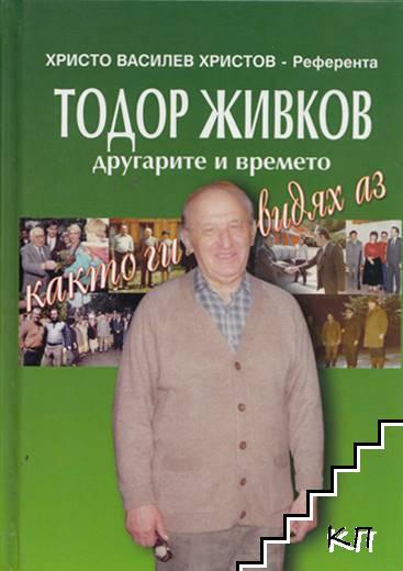 Тодор Живков, другарите и времето, както ги видях аз