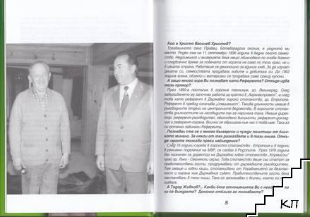 Тодор Живков, другарите и времето, както ги видях аз (Допълнителна снимка 1)