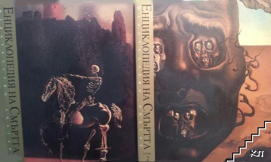 Хрониките на Харон. Енциклопедия на смъртта. Том 1-2