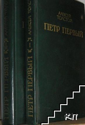 Петр Первый. Том 1-2