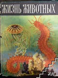 Жизнь животных в шести томах. Том 1-6