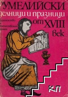 Румелийски делници и празници от XVIII в.