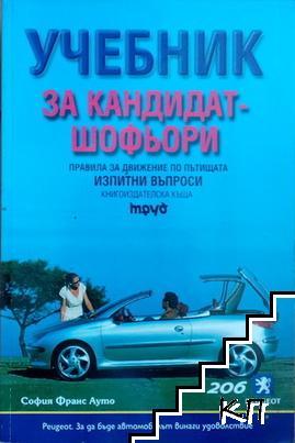 Учебник за кандидат шофьори