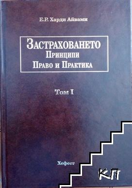 Застраховането. Том 1: Принципи, право и практика