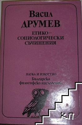 Етико-социологически съчинения