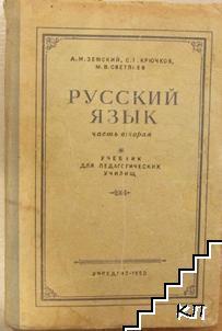 Русский язык. Част 2: Синтаксис