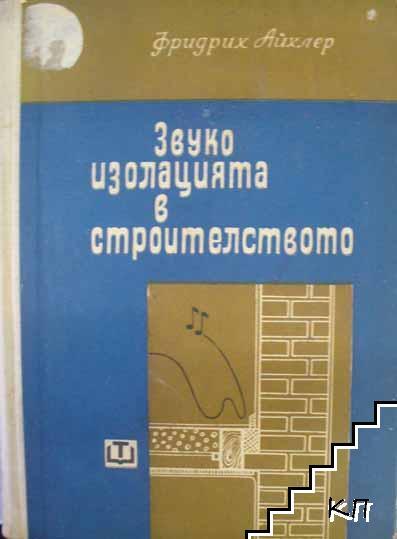 Звукоизолацията в строителството