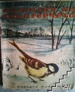 Календар на синигерчето