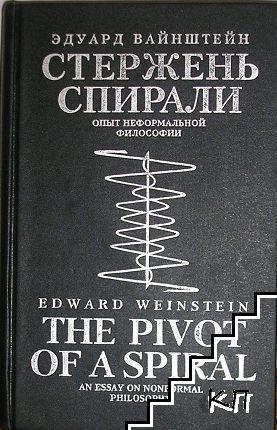 Стержень спирали / The Pivot of a Spiral