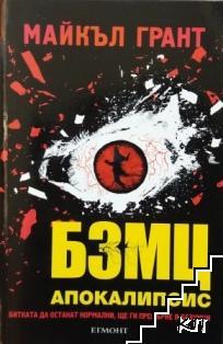 БЗМЦ. Книга 3: Апокалипсис