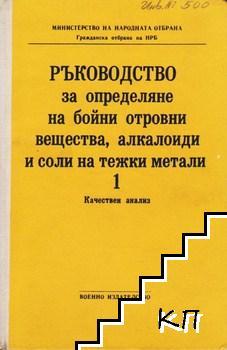 Ръководство за определяне на бойни отровни вещества, алкалоиди и соли на тежки метали. Книга 1: Качествен анализ