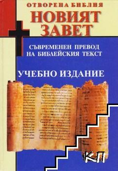 Отворена библия: Новият завет. Съвременен превод на библейския текст