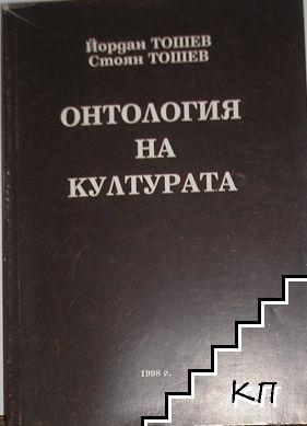 Онтология на културата