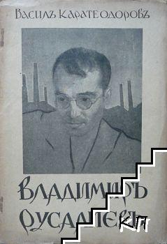 Владимиръ Русалиевъ. Книга 1